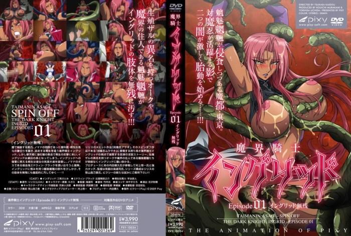 魔界騎士イングリッド ~episode01 イングリッド無残~