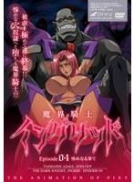 魔界騎士イングリッド 〜episode04 惨めなる果て〜