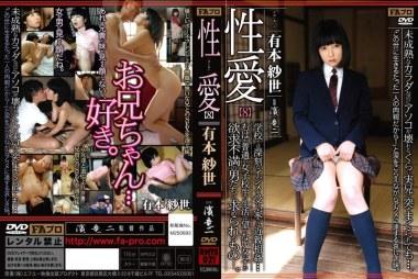 性愛【8】 学校では深刻なイジメを受け、家では近親相姦…もはや普通の女子校生の生活は望めない女の子が欲求不満の男たちに求められるもの―。 有本紗世