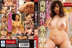 むっちり肉厚爆乳熟女20人 VOL.4