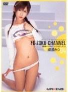 FU-ZOKU CHANNEL 04 綾瀬みう