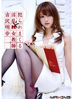 犯られまくる淫乱ドM女教師 吉沢明歩