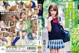 桃園みらい 放課後ホテルで制服姿の女子生徒が何度も中出しSEXをキメる秘密のバイト パケ写