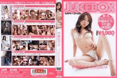 伊藤あずさ JUKEBOX