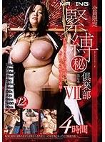 会員限定緊縛(秘)倶楽部 7