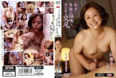 熟女の卑猥な接吻と手コキと交尾 加藤貴子