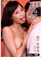 熟女の卑猥な接吻と手コキと交尾 堀口奈津美