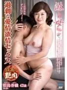 淋しんぼ母さん 過剰な愛情欲情セックス 松島香織
