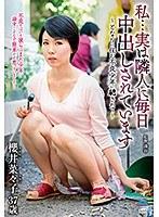 私…実は隣人に毎日中出しされています〜となりに住む不良少年に犯されて〜 櫻井菜々子