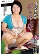 青空失禁!!おもらし母 有森潤子