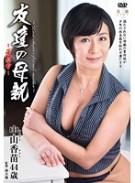 友達の母親〜最終章〜 中山香苗