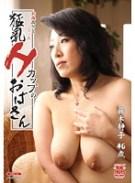 厳選奥さまシリーズ 猛乳Hカップのおばさん 藤木静子