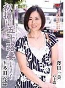 初撮り五十路妻ドキュメント 澤田一美