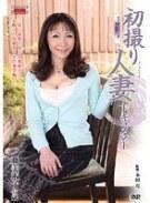 初撮り人妻ドキュメント 藤美淑子