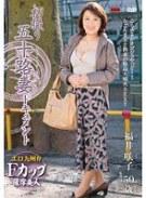 初撮り五十路妻ドキュメント 福井咲子