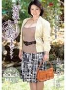 初撮り人妻ドキュメント 有森潤子