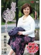 初撮り人妻ドキュメント 柳田和美