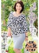 初撮り五十路妻ドキュメント 大沢涼子