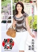初撮り人妻ドキュメント 井川香澄