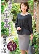 初撮り五十路妻ドキュメント 隅田涼子