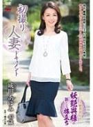 初撮り人妻ドキュメント 成田あゆみ
