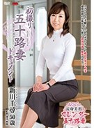 初撮り五十路妻ドキュメント 新川千尋