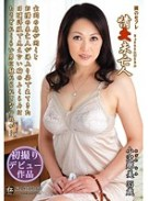 隣のセフレ 情交未亡人 小沢那美