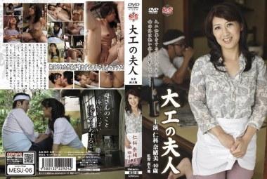 大工の夫人 仁科奈緒美