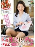 本当にあった!!完熟生保レディの中出し契約テクニック 成田あゆみ