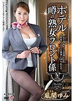 熟れた肉体をフル活用して男性客のスケベな要望に100%応えるホテル噂の熟女フロント係 風間ゆみ