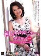 初!AVデビュー、桜井咲子