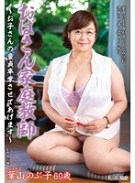 おばさん家庭教師〜お子さんの童貞卒業させてあげます〜 葉山のぶ子