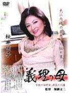 義理の母 桜井咲子