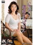 いやらしい親戚のおばさん 森泰子