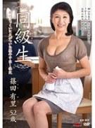 同級生 焼けぼっくいに火がついた熟年中出し性交 篠田有里