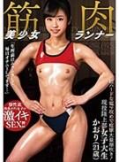 筋肉美少女ランナー 木野香織