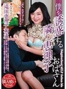 僕を誘惑する隣の恵理子おばさん 滝田恵理子36歳