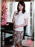 友人の母親 新田真美35歳