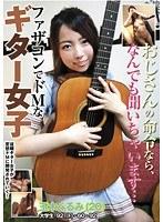 おじさんの命令なら、なんでも聞いちゃいます… ファザコンでドMなギター女子 玉木くるみ