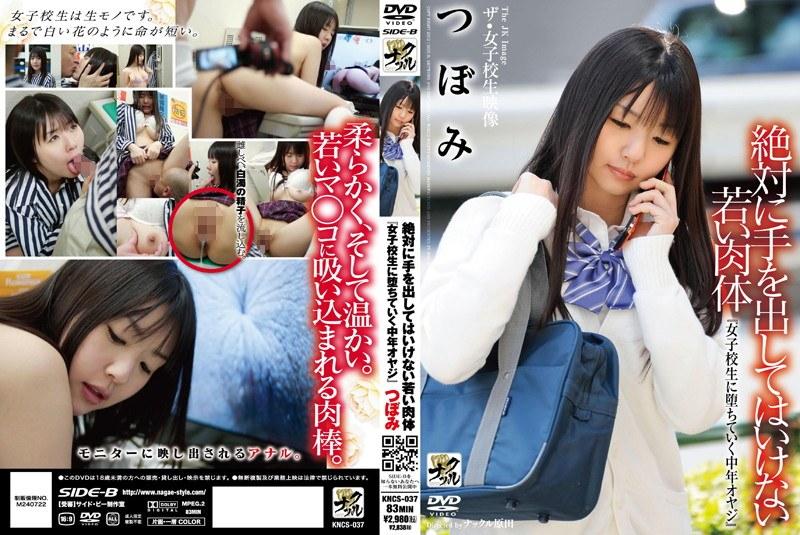 ザ・女子校生映像 絶対に手を出してはいけない若い肉体『女子校生に堕ちていく中年オヤジ』 つぼみ