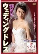 汚れたウェディングドレス ~罠に落ちた花嫁~ 坂下えみり