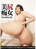 美尻痴女 Fetishist19 蓮実クレア