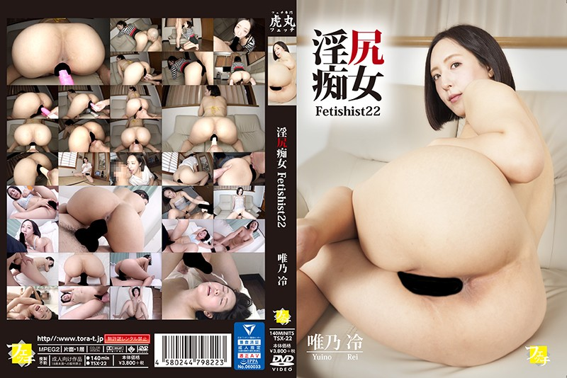 TSX-022 淫尻痴女 Fetishist22 唯乃光