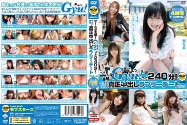 ぜ~んぶ主観!Gyu!っと240分! ベストオブ真正中出しラブリーデート Vol.3