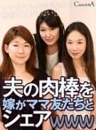 【VR】夫の肉棒を嫁がママ友たちとシェアwww