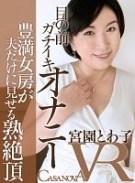 【VR】豊満女房が夫だけに見せる熟絶頂