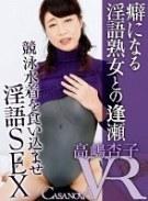 【VR】癖になる淫語熟女との逢瀬 高嶋杏子