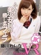 【VR】ふんわり美少女JKの癒し系フェラ 藤川れいな