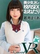 【VR】美少女JKが校内SEXおねだり 若月まりあ