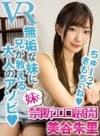 【VR】妹と禁断エロ展開 美谷朱里